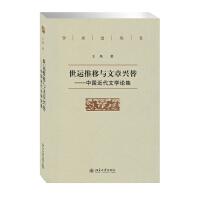 世运推移与文章兴替——中国近代文学论集