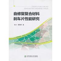 自修复复合材料刹车片性能研究(电子书)