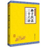 """孙子兵法 三十六计(谦德国学文库,中国现存很早的兵书,世界古老的军事著作,被誉为""""兵学圣典""""。)"""