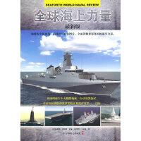 《全球海上力量》(全彩)