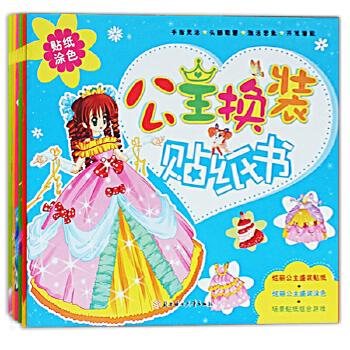 公主换装贴纸书 涂色书 套装全6册 畅销幼儿童动手动脑亲子游戏书籍