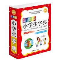 彩图版小学生字典(64开)