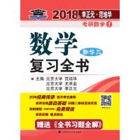2018年李正元 范培华考研数学数学复习全书 数学三
