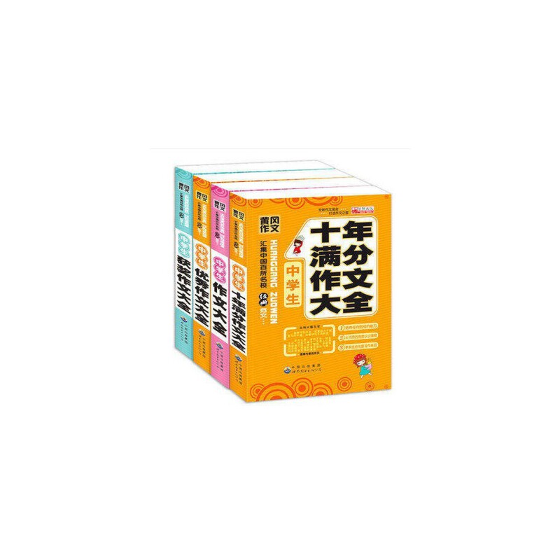 《4册中学生v高中高中作文黄冈大全初高中优秀学会改变作文作文800字图片