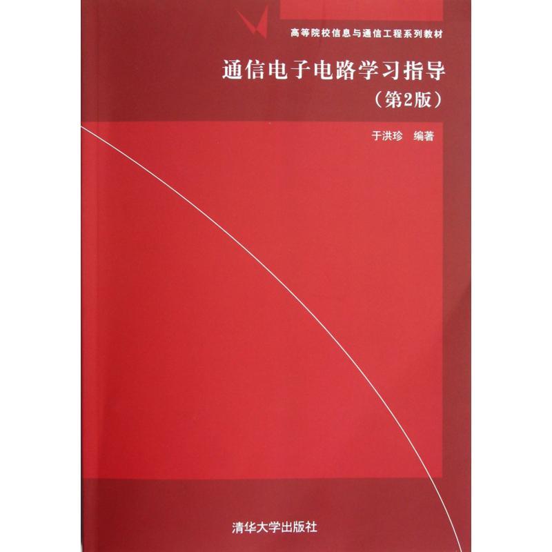 《通信电子电路学习指导(第2版高等院校信息与通信)