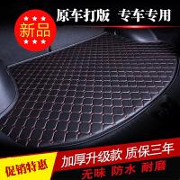 荣威350 550 750  汽车专车3D立体环保汽车后备箱垫 尾箱垫