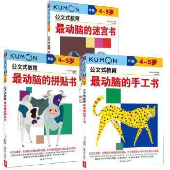 kumon公文式教育4-5岁全套3本 儿童手工书 动脑的迷宫书 拼贴书 手工书 宝宝早教益智游戏书 儿童智力开发书 全脑智能训练书