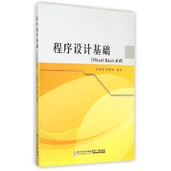 《程序设计基础(visualbasic6.0) 正版书籍 编者:李