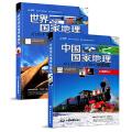 中国国家地理地图集+世界国家地理地图集(全套2册)