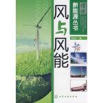 话说新能源丛书--风与风能