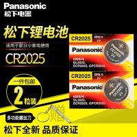 【支持礼品卡+包邮】Panasonic/松下 CR-2025 扣式锂电池 CR2025 纽扣电池3伏 汽车钥匙遥控器 体重秤 3D眼镜电池 2粒