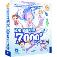 超级漫画形象7000例:美少女篇(1DVD)(一本综合型的美少女漫画图例参考手册)(中青雄狮出品)