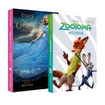 《迪士尼大电影双语阅读:灰姑娘+疯狂动物城(2册)