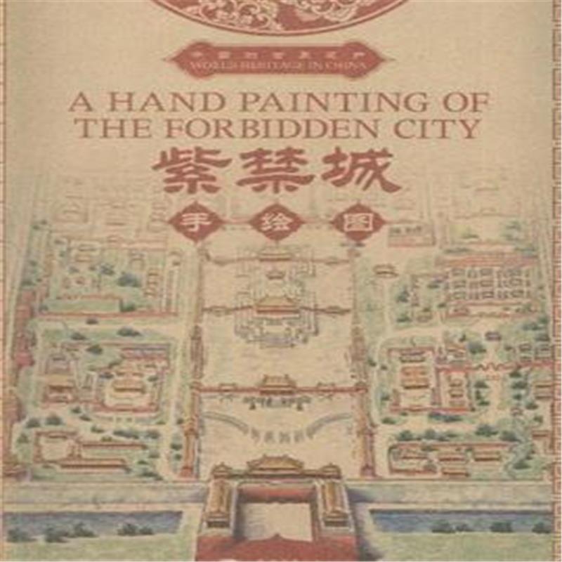 《紫禁城手绘图-中国的世界遗产》本社