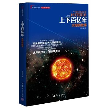 上下百亿年:太阳的故事读懂这本书,了解引力波,探寻太阳的奥秘,点亮人类的智慧。中国好书《小楼与大师》作者卢昌海科普力作。