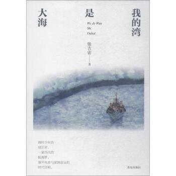 我的湾是大海 青岛出版社