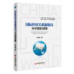 国际经济关系新格局与中国的谋略