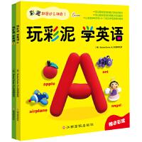 """东方沃野:玩彩泥・学英语套装(全2册)低幼英语启蒙游戏书。用彩泥制作""""a-z""""26个英文字母及其单词,让孩子在玩的过程中,亲近英语,爱上英语,同时锻炼孩子的动手能力。"""