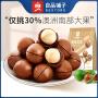 良品铺子夏威夷果120g/袋奶香味坚果炒货特产休闲零食
