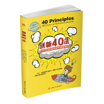 创新40法――TRIZ创造性解决技术问题的诀窍