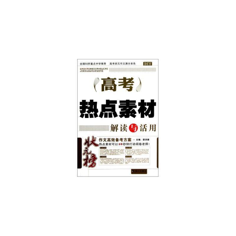 高考热点素材解读与活用 梁洪俊 正版书籍