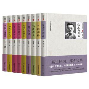 民国大师美文录:珍藏经典代表作 精装 第三辑(套装共9册)