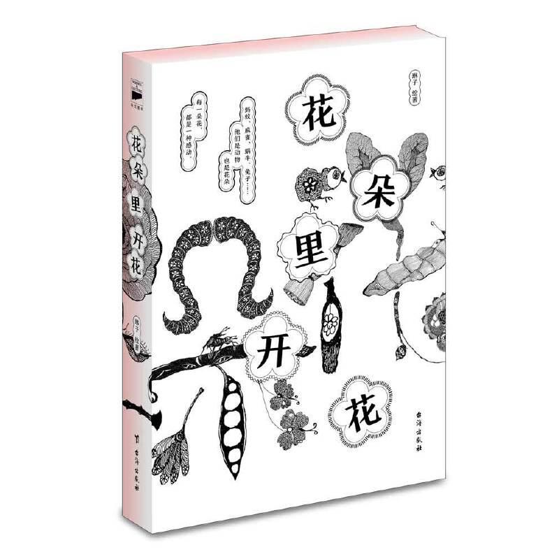 """花朵里开花荣获""""中国zui美的书""""称号!原生态画家琳子带你走进花开的世界,寻找你心中的""""秘密花园"""",让无数人看一次感动一次的心灵绘本。"""