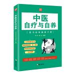 中医自疗与自养