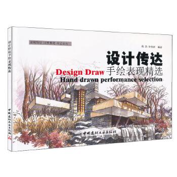 手繪表現精選由中國建筑裝飾協會