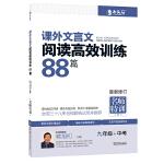 课外文言文阅读高效训练88篇  九年级+中考