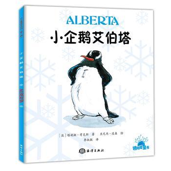 小企鹅艾伯塔