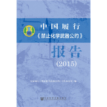 中国履行《禁止化学武器公约》报告(2015)