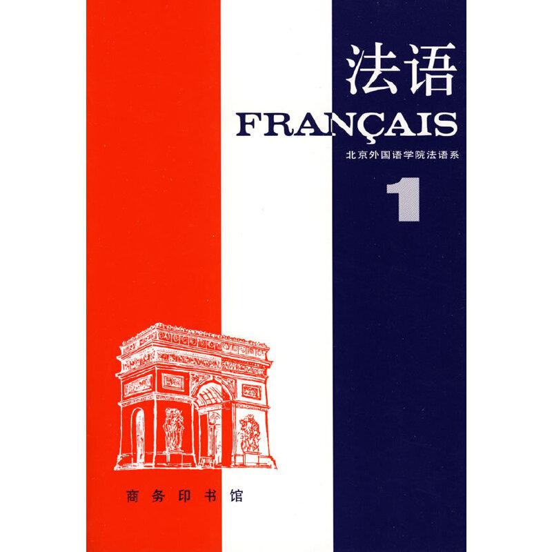 法语 第一册