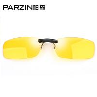 帕森 太阳镜夹片 用偏光近视夹片墨镜男女款司机夜视镜日夜2用