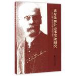 迪尔凯姆社会事实论研究――基于唯物史观及其思想史视野的考察