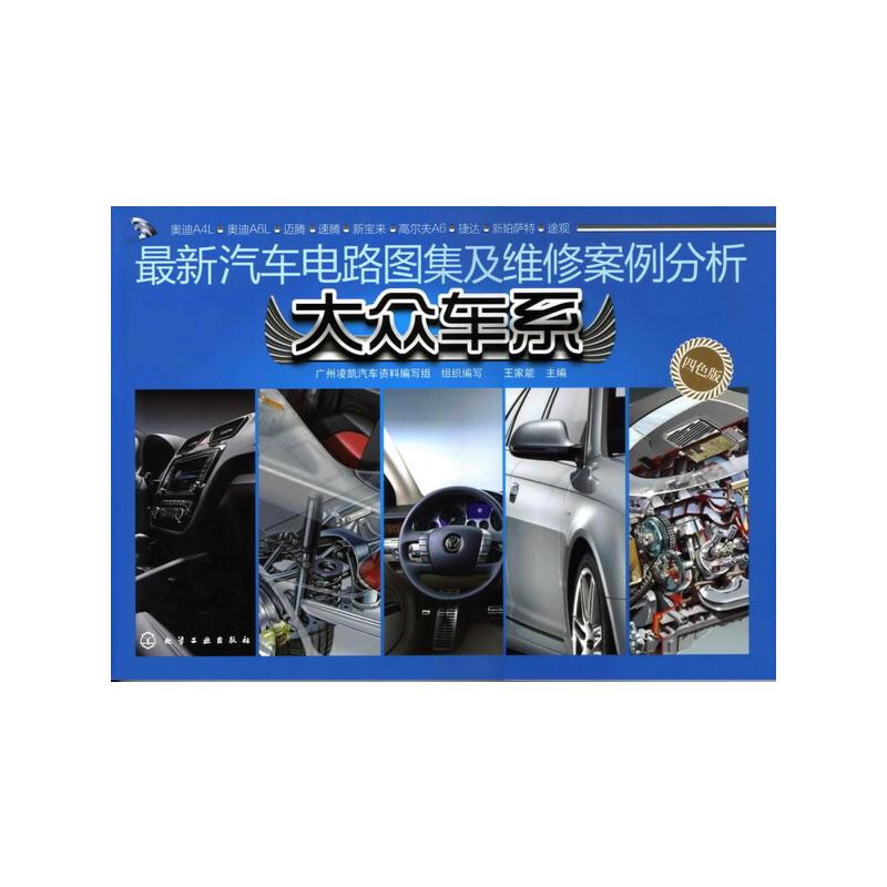 《最新汽车电路图集及维修案例分析:大众车系》