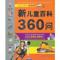 新儿童百科360问・升级注音版 银色卷