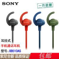 【支持礼品卡+送绕线器包邮】索尼 MDR-XB510AS 防水运动耳机 耳挂式 线控免提通话