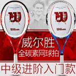 新款特价wilson/威尔胜网球拍 男女Exclusive rkt 全碳素进阶款轻5781/5783