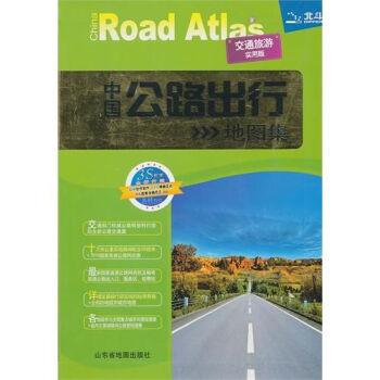 中国公路出行地图集(2011)