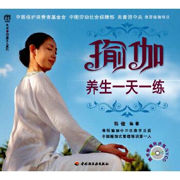 瑜伽养生一天一练-汉竹·白金女人系列