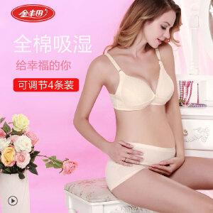4条装 金丰田棉质加大码孕妇三角内裤 可调节全棉孕妇裤2213