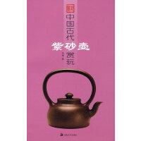中国古代紫砂壶赏玩