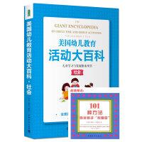美国幼儿教育活动大百科 儿童学习与发展指南用书--社会