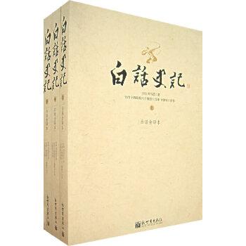 白话史记(上中下)《史记》白话全译本,台湾六十教授合译