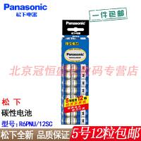【支持礼品卡+促销限时抢】Panasonic/松下 R6PNU/12SC 碳性电池 5号1.5伏干电池 无线键鼠 收音机 遥控 手电 钟表 玩具电池 12粒装
