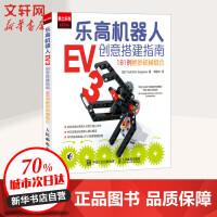 乐高机器人EV3创意搭建指南:181例绝妙机械组合 (日)五十川芳仁 著;韦皓文 译