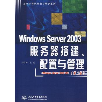 Windows Server 2003服务器搭建、配置与管理