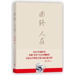 曲终人在--2015中国好书