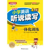 小学英语听说读写一体化训练.4年级(听力资料免费下载)